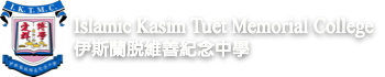 Islamic Kasim Tuet Memorial College 伊斯蘭脫維善紀念中學 Logo